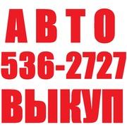 Купим Ваш автомобиль после ДТП или целый !   (O97) O3-OOO-O4