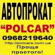POL CAR прокат авто Днепропетровск,  прокат автомобилей Днепропетровск