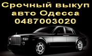 Выкуп авто Одесса  0636486969