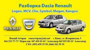 Renault Розборка Рено Сценик 2 тел.099 386 1144 (067)430 01 61 Киев
