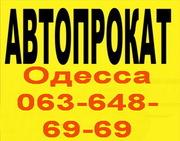 AVTO CAR Прокат автомобилей Аренда авто в Одессе без водителя.