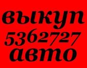 АВТОВЫКУП – КИЕВ,  ВСЯ УКРАИНА! 097 03 000 04  !!! КУПИМ ВАШ АВАРИЙНЫЙ (