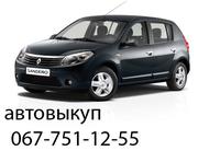 автовыкуп по украине 0677511255 044-209-20-92 093-838-77-80