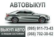 Срочный автовыкуп в Киеве и по всей Украине
