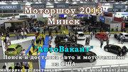 Моторшоу 2013 - Минск.