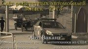 Слёт ретро автомобилей 2013 прошёл в Минске.
