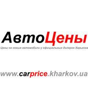 АвтоЦены - Цены на новые автомобили в Харькове