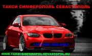 Такси Симферополь Севастополь.