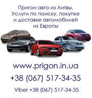 Пригон авто из Европы под заказ цена 1000$
