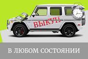 Выкуп авто с выездом по Киеву и области,  в любом состоянии.